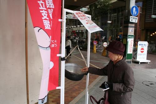 A large pan used as a donation box in Niigata, a northern prefecture