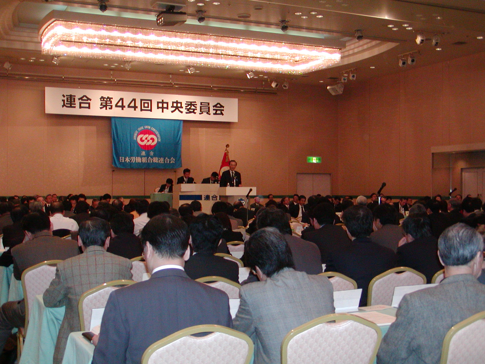 Photo: The 2005 Spring Struggle Policy is endorsed at the meeting. (November 25, Hotel Langwood)